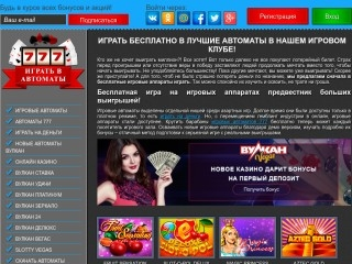 сайт igrat-v-avtomatonlayn.com