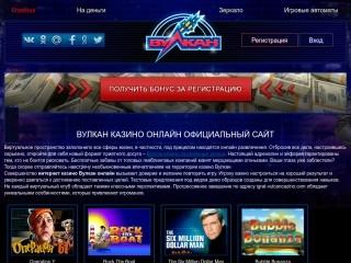 сайт igrat-vulcancazinocom