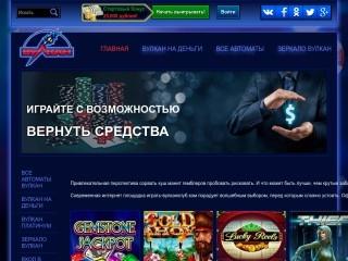 сайт igrat-vulcanclubcom