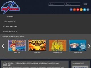 сайт igrat-vulkanclub