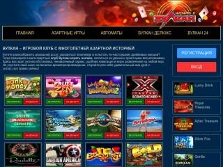 сайт igratv-vulcan.com