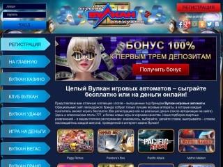 сайт igrovie-apparati-vulkan.com