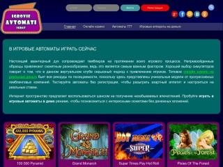 сайт igrovie-avtomati-igrat.com