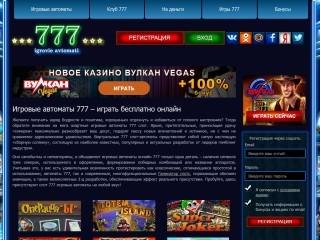 сайт igrovieavtomati-777.net