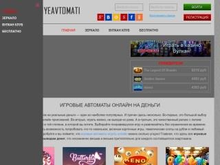 сайт igroviyeavtomati.com