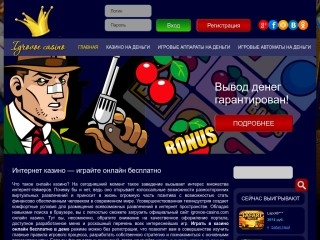сайт igrovoe-casino.com