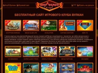сайт igrovoi-club-vulkan.ru
