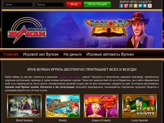 сайт igrovoj-klub-vulkan.com