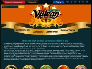 сайт igrovoj-vulkan1com