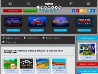 сайт igrovye-apparati-igratt.com