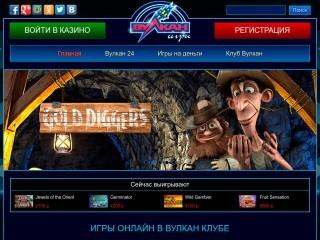 сайт igry-vulcanacom