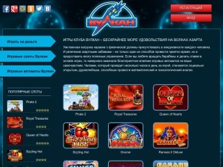 сайт igry-vulkanclub.com