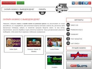 сайт kasino-na-dengycom