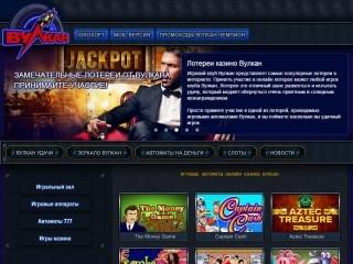сайт kasino-vulcan.co