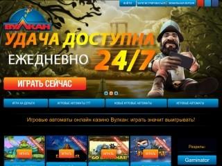 сайт kasinovulcanslot.com