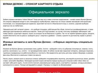 сайт kasinovulkandeluxe.com