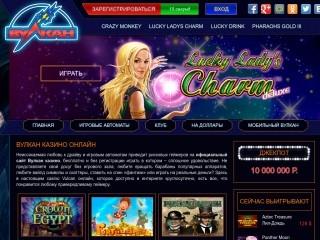 сайт kasinowulkancom