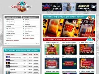 сайт kazino-all.com