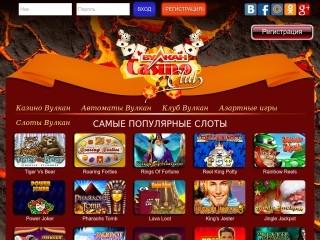 сайт kazino-klub-vulcan.com