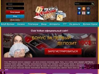 сайт kazino-klub-wulcancom
