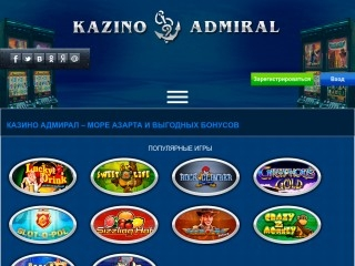 сайт kazinoadmiral.net
