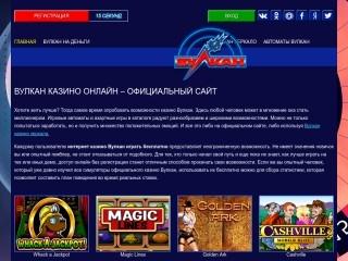 сайт kazinovulkan-onlain.com