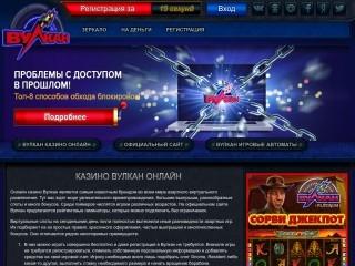 сайт kazinovulkanonline
