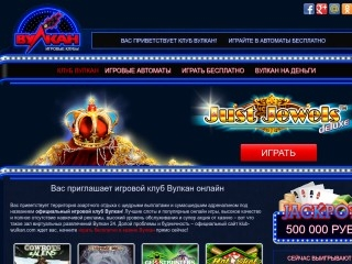 сайт klub-wulcancom