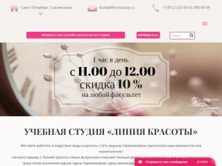 сайт linia-krasoty.ru