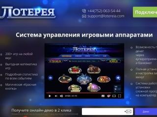 сайт lotereia.com