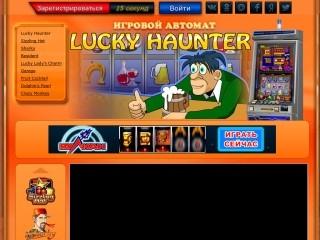 сайт luckyhaunterslots.com