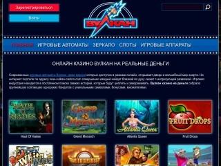 сайт new-vulkan-cazinocom
