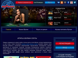 сайт new-vulkan-slots.com