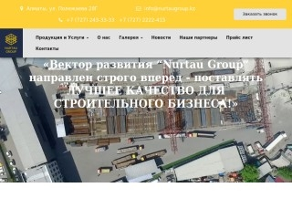 сайт nurtaugroup.kz