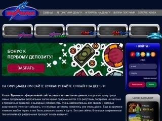 сайт onlain-wulkan.com