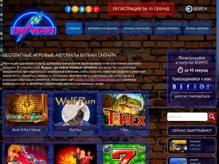 сайт onlainvulcan.com