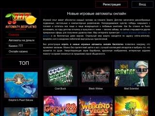 сайт online-avtomaty-besplatno.com