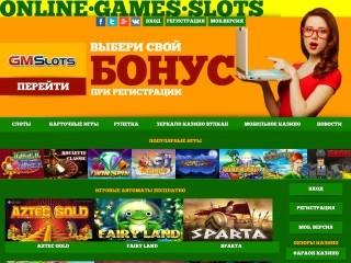 сайт online-games-slots.com