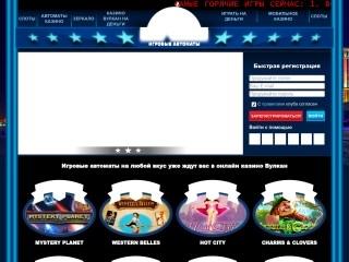 сайт online-vulcan-gamescom