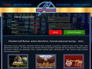 сайт online-wulcanclub