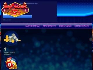 сайт online.kazino-777vulcan.com