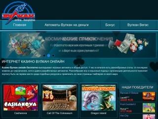 сайт onlinevulcan-besplatno.com
