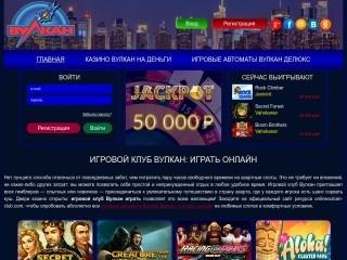 сайт onlinevulcan-clubcom