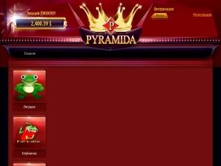 сайт piramida-slots.com