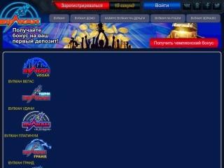 сайт platinum-avtomaty-wulkan.com
