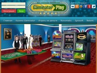 сайт play-gaminator.com