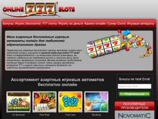 сайт play-online-777slots.com