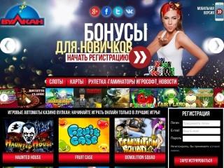 сайт play-slots-vulcancom