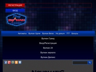 сайт play-v-vulcancazinocom