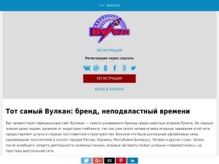 сайт play-vulkan-klub5.biz